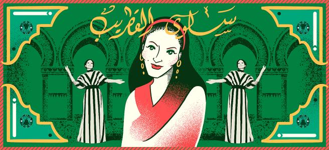 Salwa Al Katrib